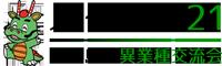 スクラム21 | 鶴ヶ島市異業種交流会